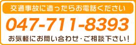 みのり台院047-711-8393