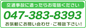 八柱院047-383-8393