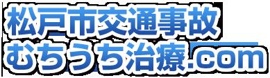 松戸市交通事故むちうち治療.com