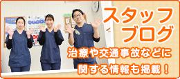 松戸市交通事故むちうち治療.com 夢の整骨院ブログ