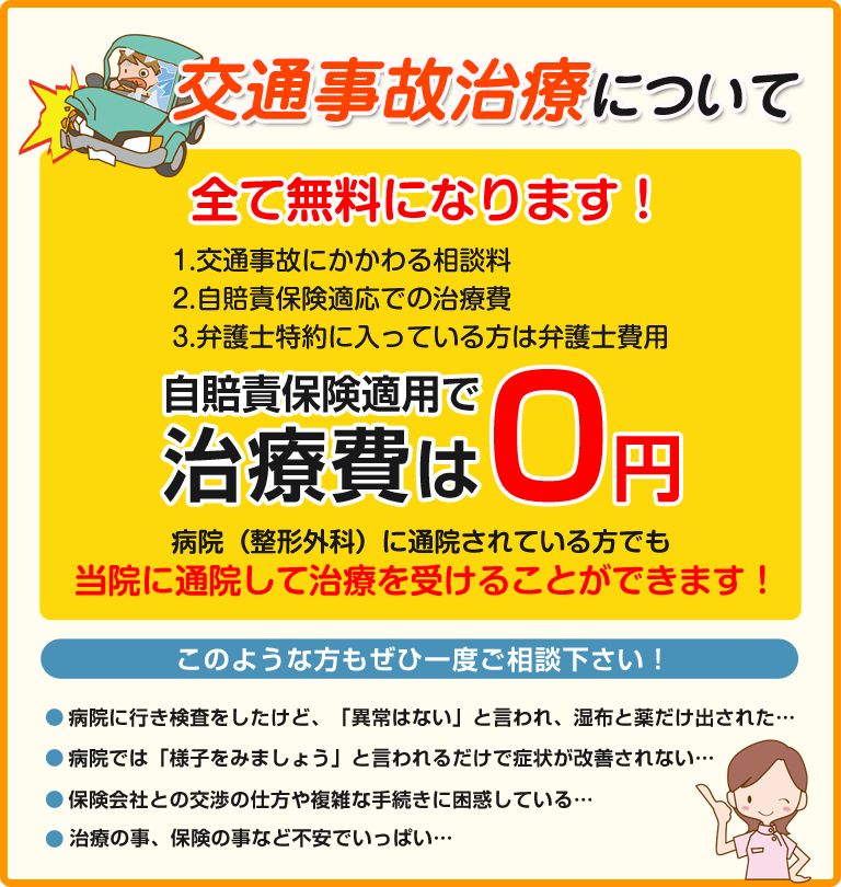 自賠責保険適用で治療費は0円